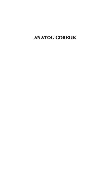 Anatol Gorelik. El anarquismo en la revolución rusa